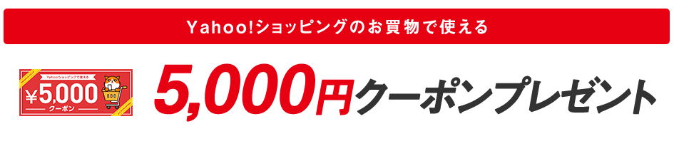 Y!mobileの契約は11月13日までがお得 5,000円分のお買物券プレゼント実施中