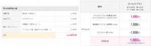 MVNO格安SIMの速度比較 11月編