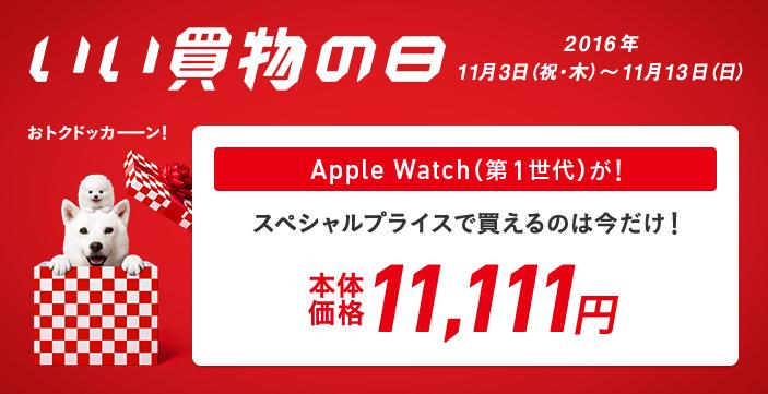 Apple Watchが11,111円!!SoftBankの「いい買い物の日」セールが凄いことに