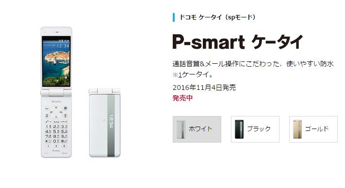 ドコモガラケー P-smartケータイ P-01Jの価格と料金プラン・維持費、機能について