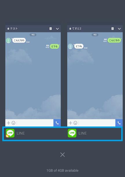 LINEのアカウントを1つのスマホに2つ持てる「デュアルAPP」機能について【MIUI 8】