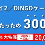 今度は月300円!AQUOS ケータイ2 602SHの通話定額ライトプラン運用はガラケーのりかえ割の代替に最適!
