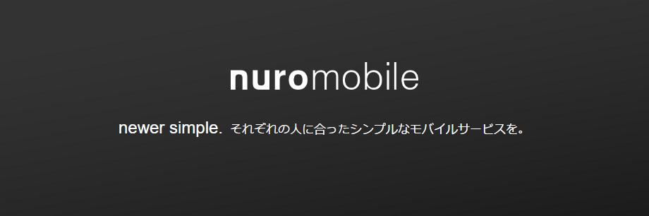 nuroモバイルで6ヶ月間、2GBのデータSIMが月額無料で使えるキャンペーンを実施 格安SIMのお試しやサブ端末の活用に