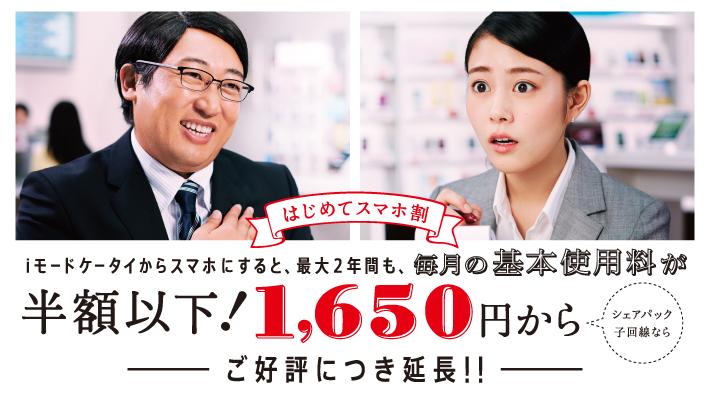 「はじめてスマホ割」に「シニア特割」が追加に 60歳以上なら980円~のスマホ通信費に