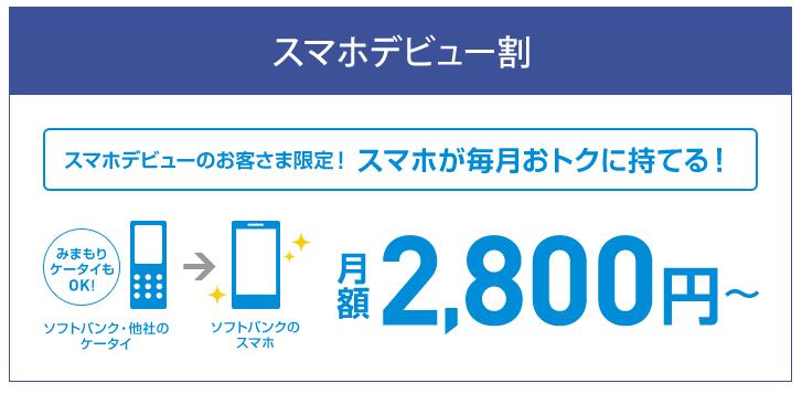 スマホデビュー割はiPhone SEがずっと2,800円!ガラケーユーザーは機種変更もMNPでも必見のキャンペーン