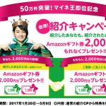 mineoのAmazonギフト券紹介キャンペーンコードはこちら!今なら2,000円分だあああああ!!