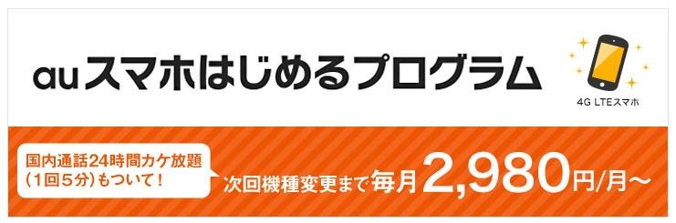 auスマホはじめるプログラムが改定、機種変更以外も2,980円運用の対象に SBスマホデビュー割対抗施策