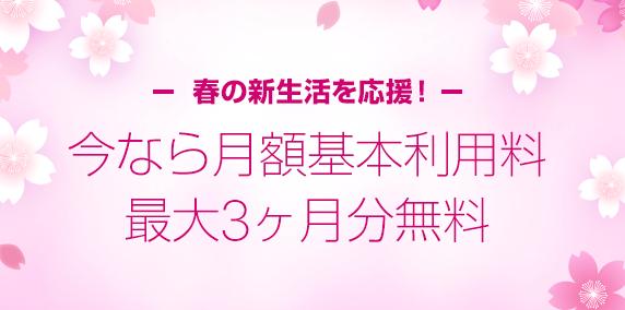 注目のMVNO格安SIMキャンペーン 4月編