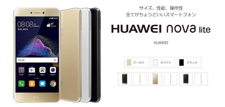 Huawei nova Lite、MVNOキャンペーン比較 P9 Liteよりスペックアップしたミドルレンジモデル