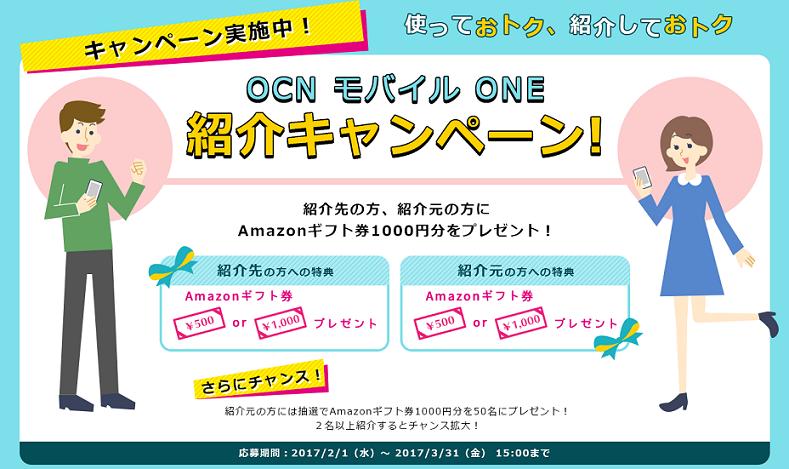 OCNモバイルONEの紹介キャンペーンコードはこちら Amazonギフト券が最大1,000円分もらえるチャンス