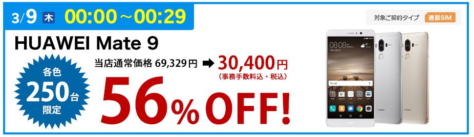 楽天モバイルのSIMセットでHuawei Mate 9が30,400円!楽天スーパーセール連動特価