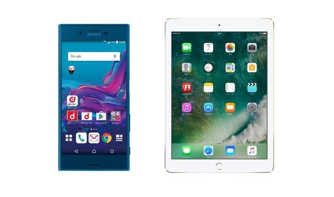 ドコモ、Xperia XZが機種変更で一括化!iPad Air2やmini4も一括0円!!3月ラストの端サポ祭り開始
