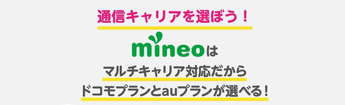 mineoが長期優遇のファンとく・大容量プラン新設、3周年キャンペーンを実施
