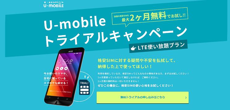 6月で終了予定 U-mobileの2ヶ月無料SIMを手に入れよう