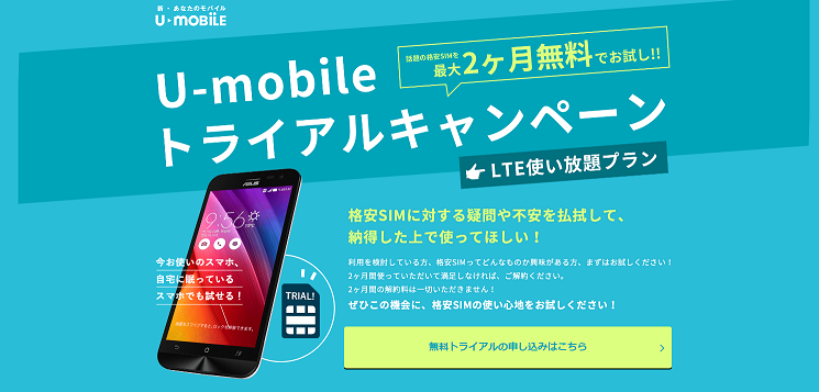 U-mobileの無料SIM 5月からは無制限プランが2ヶ月間のお試し対象に