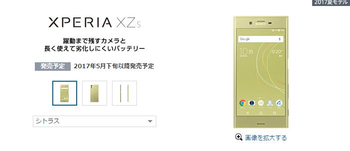 SoftBank版Xperia XZs 602SOの価格・月月割・維持費