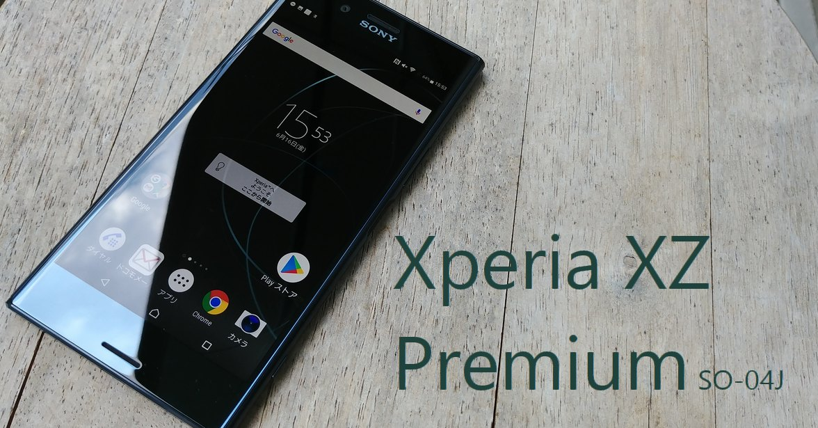 Xperia XZ Premium実機レビュー(SO-04J) 評判・評価を知りたいなら