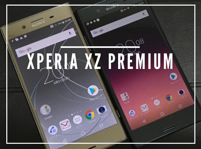 Xperia XZ Premium SO-04Jのアイコンサイズやグリッド幅、画面の表示領域を広げる方法