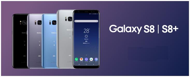 au Galaxy S8/S8+ SCV36/35の価格と維持費