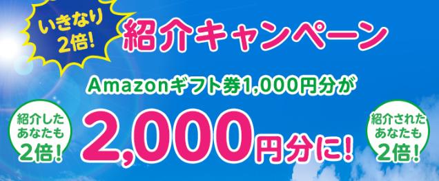 mineo、特大キャンペーン開始!Amazonギフト券紹介2,000円継続+12ヶ月間デュアルタイププラン900円割引