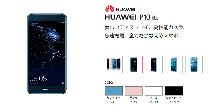 UQ mobileがHuawei P10 liteを実質0円で販売中 維持費最安1,274円の格安スマホセットに