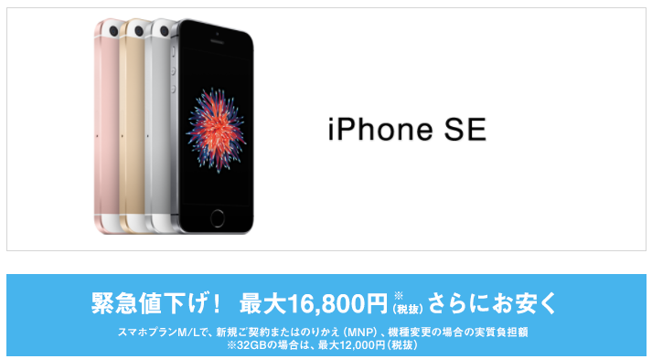 Y!mobileとUQ mobileがiPhone SEの価格を値下げ!維持費302円・2台目0円、一括44,172円~など最強の格安スマホに近づく