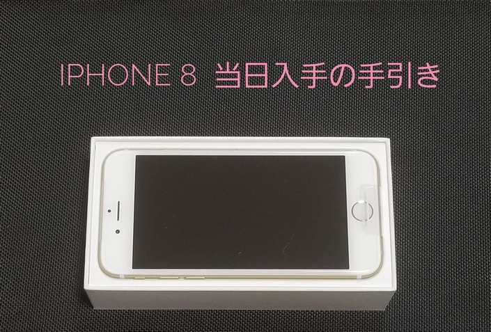 iPhone X/8の予約と発売当日受け取りの方法をiPhone 7の傾向から紹介【オンラインショップ編】
