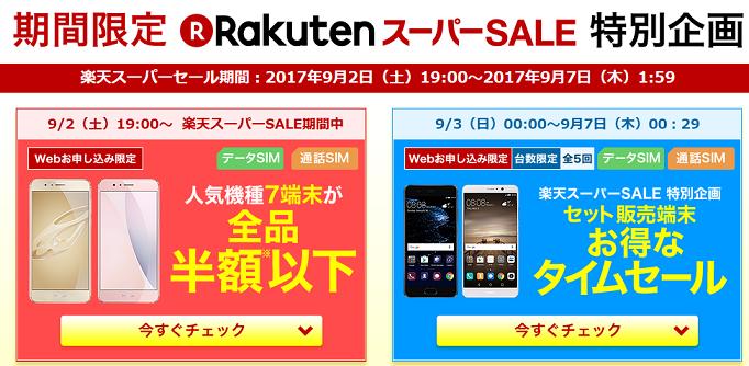 楽天モバイルがスーパーセールで12端末を格安販売