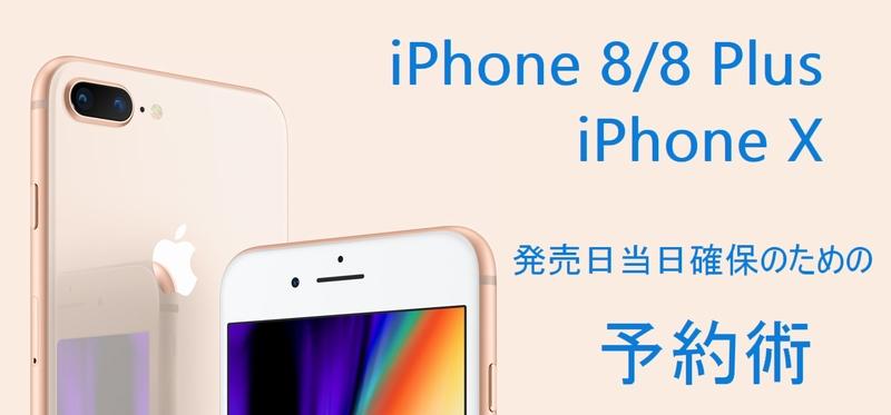【ドコモ/au/SoftBank】iPhone 8/iPhoneX の予約方法 頭金を支払わず安く契約する方法