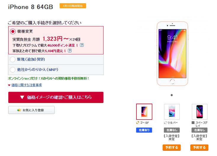 ドコモのiPhone 8/8 Plus、在庫入荷状況【au/SoftBankも追加】