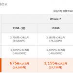 auのiPhone 7/7 Plusが価格を値下げ、機種変更で16,200円~に