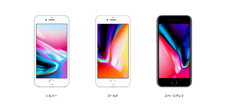 ドコモ、iPhone 8/8 Plusの価格/値段・維持費の料金や割引キャンペーンのまとめ