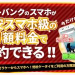 ソフトバンクのMNP、iPhone7一括0円+キャッシュバックや月額504円Xperiaなどのおとくケータイ案件