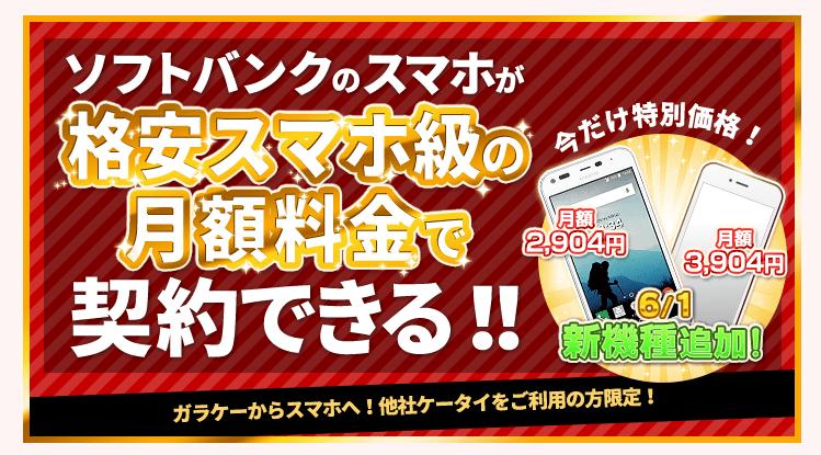 SoftBankへのMNPでiPhone 8が維持費1,048円、通話し放題ガラケー維持費300円、一括0円級キャッシュバックなどのセール情報