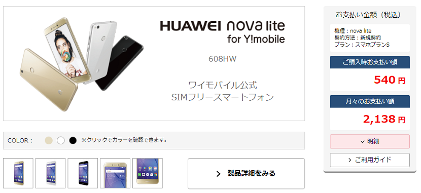 nova lite for Y!mobile 608HWの価格と維持費