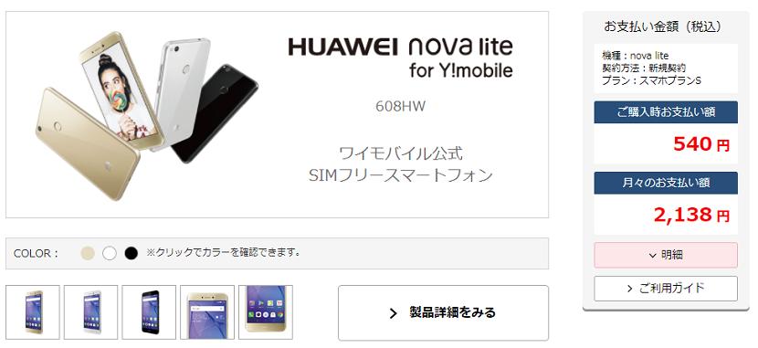 au、Galaxy Note8 SCV37の価格と維持費、予約キャンペーンについて