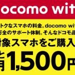 docomo withとは 月額302円、スマホも一括契約可能な安さのドコモ格安スマホ契約