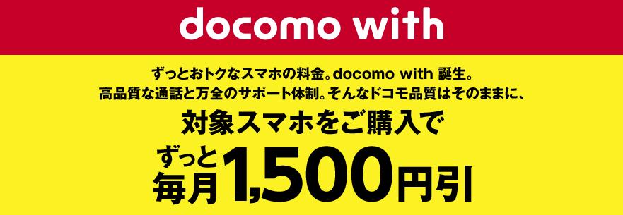 docomo withとは 1,500円割引で最安280円/家族1,980円運用も可能なドコモの格安スマホプラン