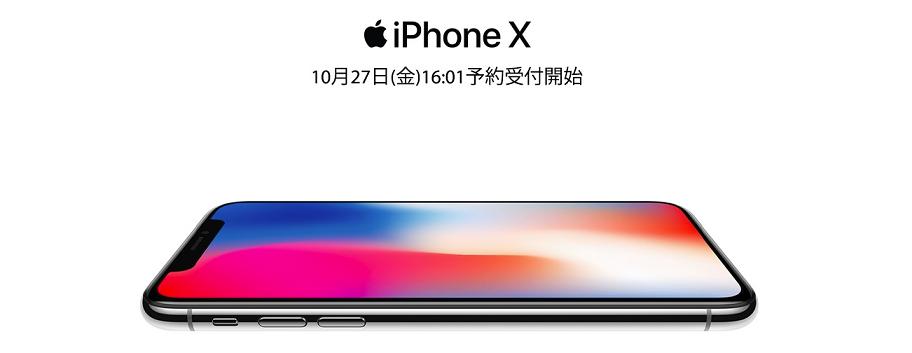 au、iPhone Xの価格/値段・維持費の料金や割引まとめ【iPhone 8/8 Plusも】