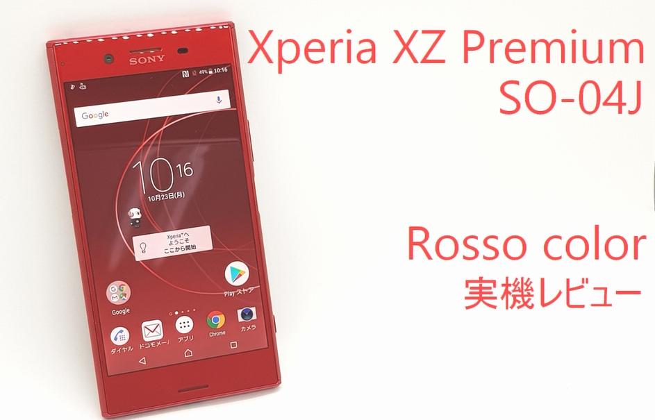 Xperia XZ Premium SO-04J新色『Rosso』 実機カラーを確認