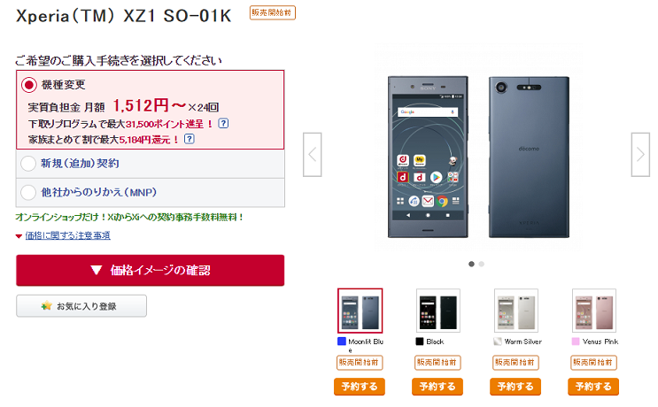 ドコモが年末機種変更値下げ!iPhone 7やXperia XZ1などが対象 iPhone XとiPhone 8の価格調整値下げも実施