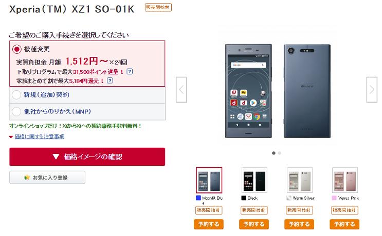 Xperia XZ1 SO-01Kの価格と維持費、割引キャンペーン【機種変更/MNP/新規契約】