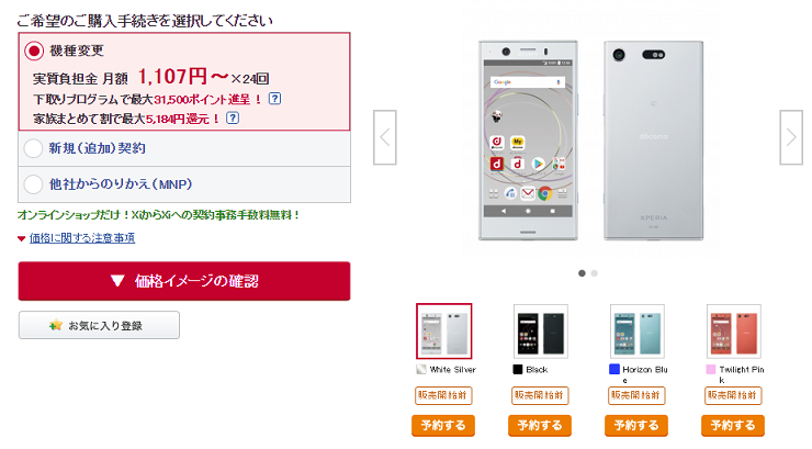 Xperia XZ1 compact SO-02Kの価格と維持費、割引キャンペーン【機種変更/MNP/新規契約】