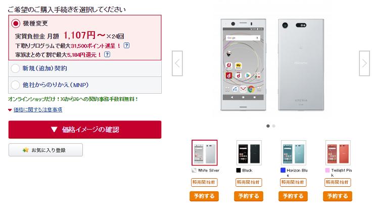 6月ドコモ値下げはXperia XZ1 Compact SO-02Kが機種変更実質15,552円に!10機種が対象