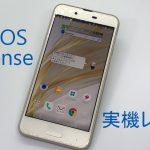 AQUOS sense(SH-01K/SHV40/lite SH-M05)レビュー docomo withやauピタット、UQマンスリー割で格安運用可能なミドルレンジスマホ