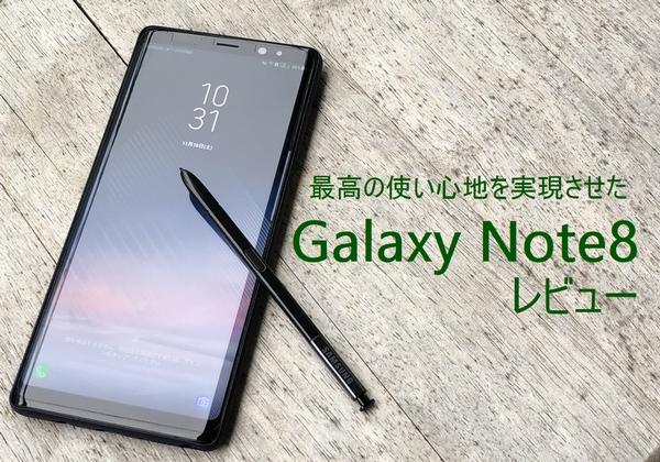 Galaxy note8レビュー
