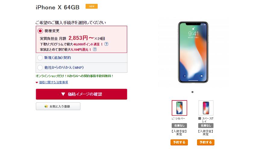 ドコモ/au/SoftBankのiPhone X、在庫入荷状況
