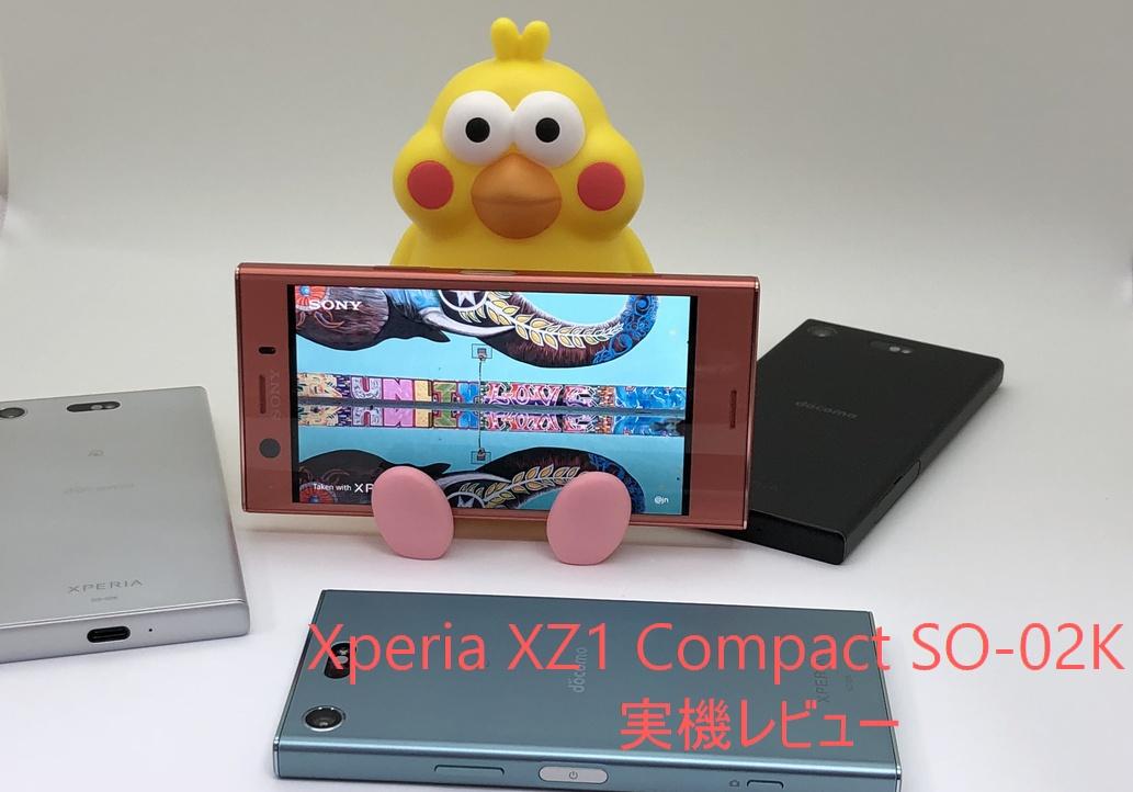 Xperia XZ1実機レビュー(SO-01K/SOV36/701SO) 評判・評価を知りたいなら