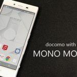 MONO MO-01K実機レビュー 25,272円でも予想外の動きの良さ