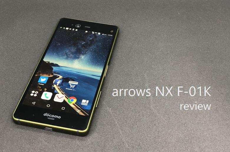 arrows NX F-01Kレビュー 『割れない』だけでなく実用性のある機能が豊富なスマホ